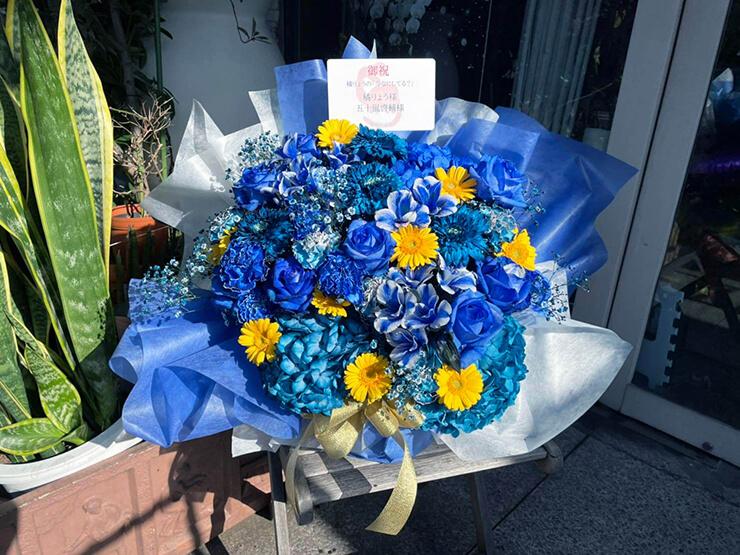 橘りょう様 五十嵐啓輔様のLINE LIVE「今なにしてる?」配信祝い花 blueアレンジ
