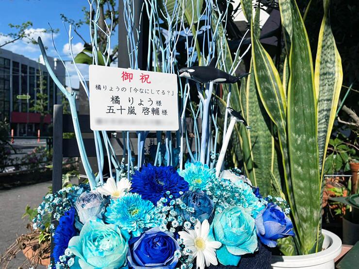橘りょう様 五十嵐啓輔様のLINE LIVE「今なにしてる?」配信祝い花 海空イメージ