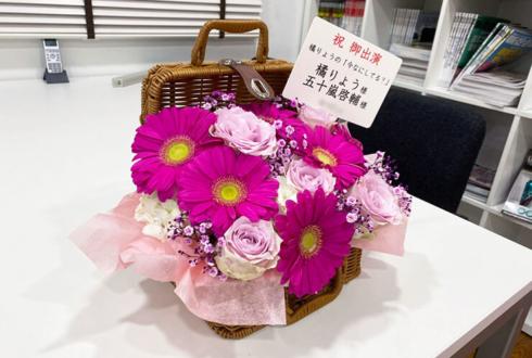 橘りょう様 五十嵐啓輔様のLINE LIVE「今なにしてる?」配信祝い花 バスケットアレンジ