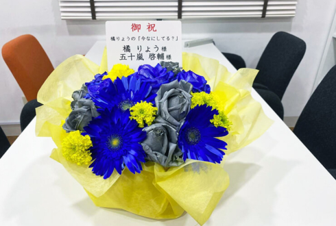 橘りょう様 五十嵐啓輔様のLINE LIVE「今なにしてる?」配信祝い花 衣装イメージ