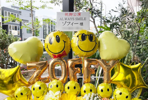 ゾフィー 上田航平様 サイトウナオキ様のお笑い単独ライブ公演祝い花 @ユーロライブ