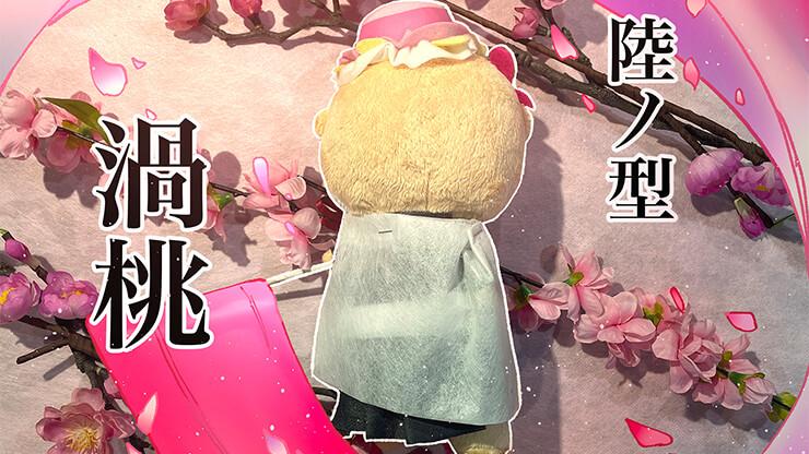 ちぃたん☆鬼滅の刃 栗花落カナヲコスぬい撮り花の呼吸 陸ノ型・渦桃