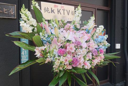 純k KTV様の開店祝いスタンド花 @西池袋