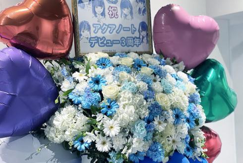 アクアノート様の3周年記念ライブ公演祝いフラスタ @白金高輪SELENE b2