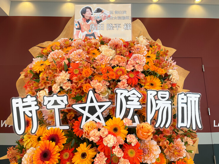 飯田隆平様の舞台「時空陰陽師」出演祝いフラスタ@ラゾーナ川崎プラザソル