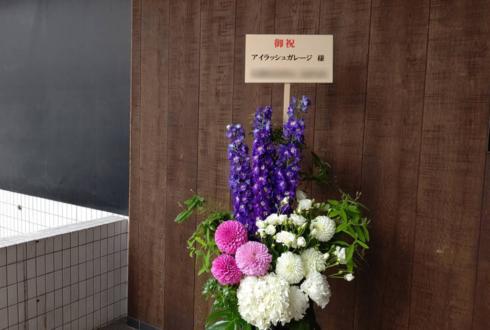 アイラッシュガレージ東京本店様の開店祝い籠スタンド花 @渋谷