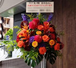 クラブ「美ノ間」 まみな様の誕生日祝いスタンド花 @六本木