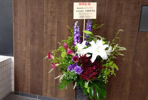 株式会社エイマックス様の移転祝い籠スタンド花 @新宿