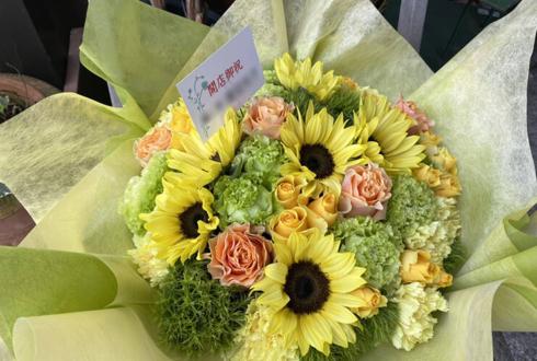 ビストロ 岡村勝枝の店様の開店祝い花 @長野県佐久市