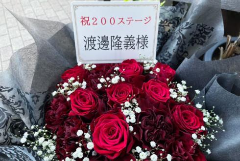 【 #ヲモヒヲカタチニプラス 】ご自宅での推し事に 渡邊隆義様の人狼TLPT通算200ステージ出演祝い花