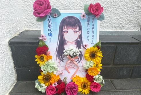 【 #ヲモヒヲカタチニプラス 】大西亜玖璃様の誕生日祝い花 ファンアートレター @リンク・プラン