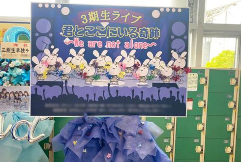 乃木坂46 9th YEAR BIRTHDAY LIVE 〜3期生ライブ〜公演祝いフラスタ @幕張メッセ
