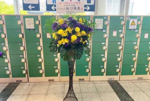 乃木坂46 阪口珠美様の3期生ライブ公演祝いアイアンスタンド花 @幕張メッセ