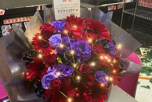 サクライコウヤ様のBDライブ公演祝い花 @新宿wildside tokyo