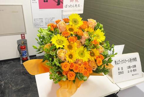 ばったん先生のサイン会開催祝い花 @青山ブックセンター本店