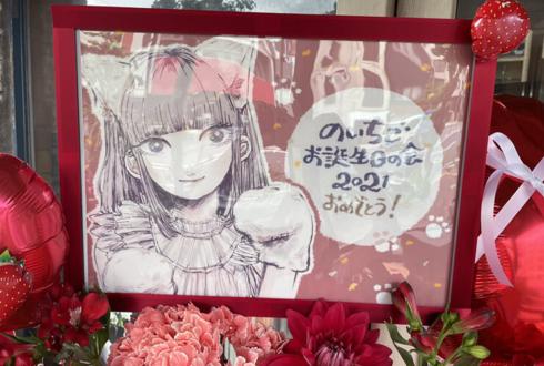 さよならステイチューン のいちご様のお誕生日の会2021開催祝いフラスタ @Tsutaya O-nest
