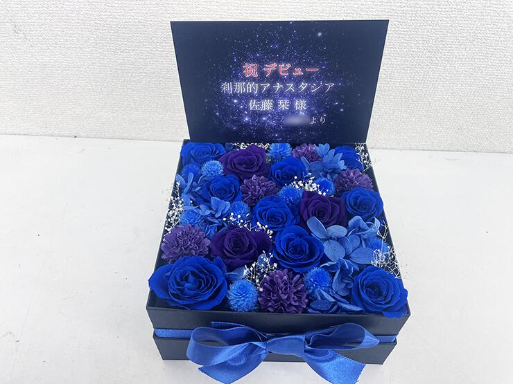 刹那的アナスタシア 佐藤栞様のデビューライブ公演祝い花 プリザーブドフラワーBOXアレンジ @渋谷WOMBLIVE