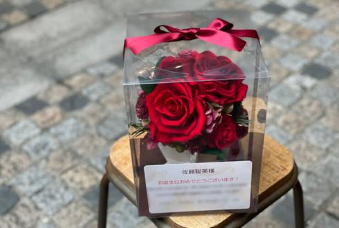 【 #ヲモヒヲカタチニプラス 】 佐藤聡美様の誕生日祝い&ごちうさイベント出演祝い花 【延期】@青二プロダクション
