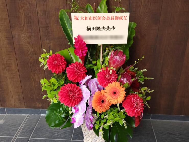 よこた小児科クリック 横田隆夫先生の就任祝い花 @神奈川県大和市
