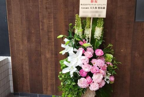 株式会社ダイレクト・ホールディングス様の10周年&社名変更祝い花 @西新宿