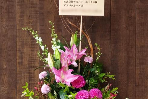 株式会社アスパ・イーエックス様 アスパグループ様の移転祝いアイアンスタンド花 @大井町