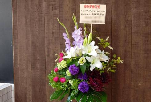 株式会社フュディアルクリエーション様の移転祝いアイアンスタンド花 @六本木