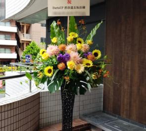 DartsUP渋谷道玄坂店様の開店祝いアイアンスタンド花 @渋谷