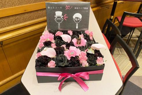 春とヒコーキ様のお笑い単独ライブ公演祝い花 @中野区野方区民ホール