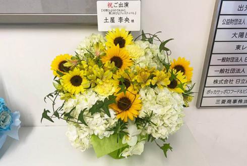 土屋李央様の『河野ひよりのてれかくし』イベントゲスト出演祝い花 @科学技術館サイエンスホール
