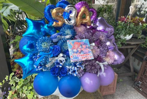 【 #ヲモヒヲカタチニプラス 】そらあお(ときのそら・富士葵)様の結成3周年祝い花 【花屋店頭展示】