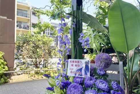【 #ヲモヒヲカタチニプラス 】ご自宅での推し事に 足利義政役 松田岳様の舞台『応仁の乱』出演祝い花