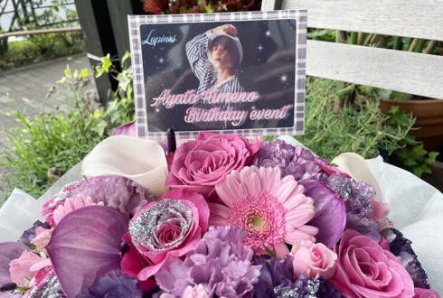 姫野藍叶様のBDイベント開催祝い花 @歌舞伎町Lupinus