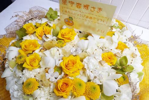 虹色騒動(レインボーパニック) 星守春輝様のBDライブ公演祝い花 フラワーケーキ @Zirco Tokyo