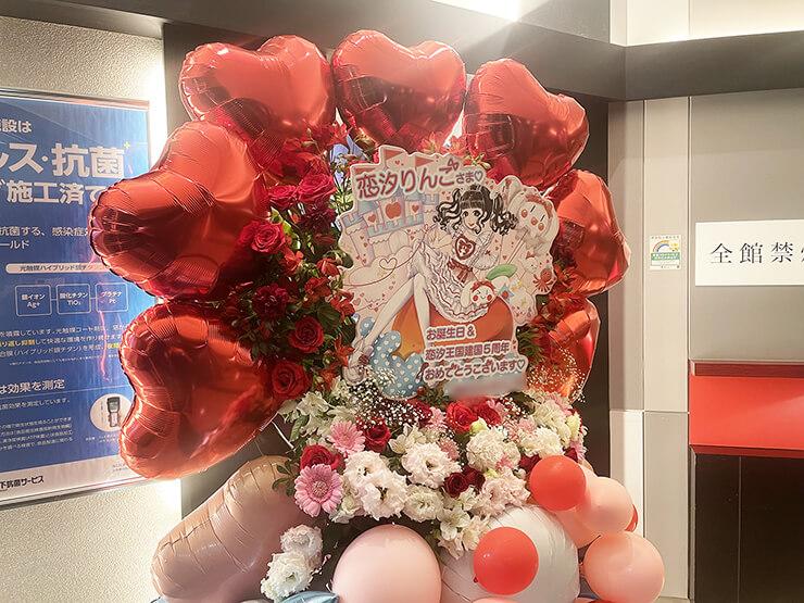 恋汐りんご様のライブ公演祝いフラスタ @SHIBUYA PLEASURE PLEASURE