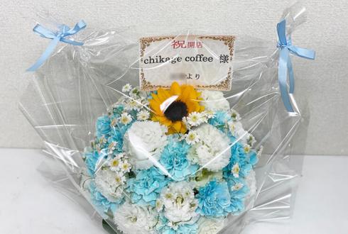 Chikage Coffee Roastery様の開店祝い花 @静岡市