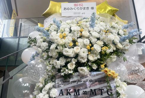 あゆみくりかまき様のラストライブ公演祝いフラスタ @EX THEATER ROPPONGI