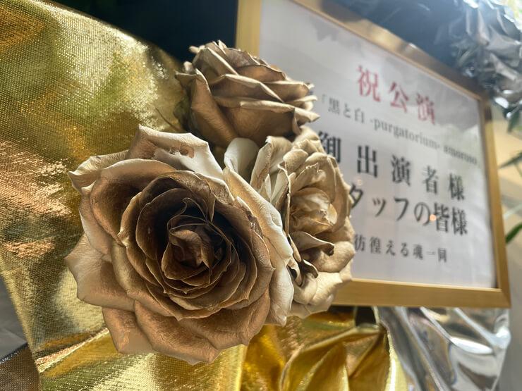 【 #ヲモヒヲカタチニプラス 】音楽劇「黒と白」公演祝いフラスタ @東京ドームシティ シアターGロッソ【花屋店頭展示】
