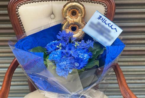 アナタシア まりん様の踊り手8周年祝い花束