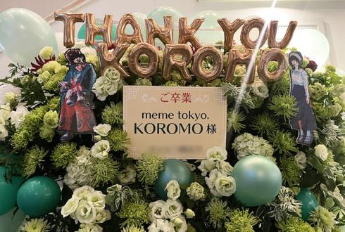 memetokyo. KOROMO様の卒業ライブ公演祝い連結フラスタ @USEN STUDIO COAST