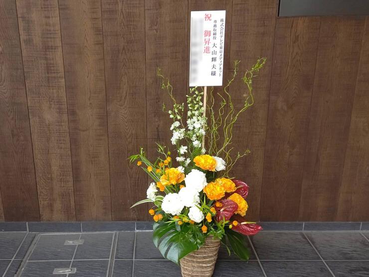 虎ノ門 昇進祝い花 @テレビ東京メディアネット