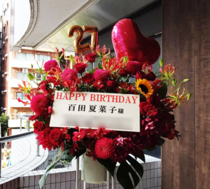 ももいろクローバーZ 百田夏菜子様の誕生日祝いスタンド花 @フジテレビ