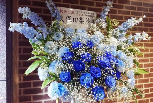 久保田梨沙様の朗読劇出演祝いスタンド花 @MsmileBOX渋谷