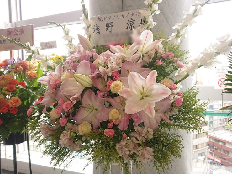 浅野涼様のピアノリサイタル公演祝いスタンド花 @Hakuju Hall