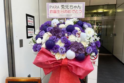 PARA 兎旡様の生誕祭祝いフラスタ @新宿Nine Spices