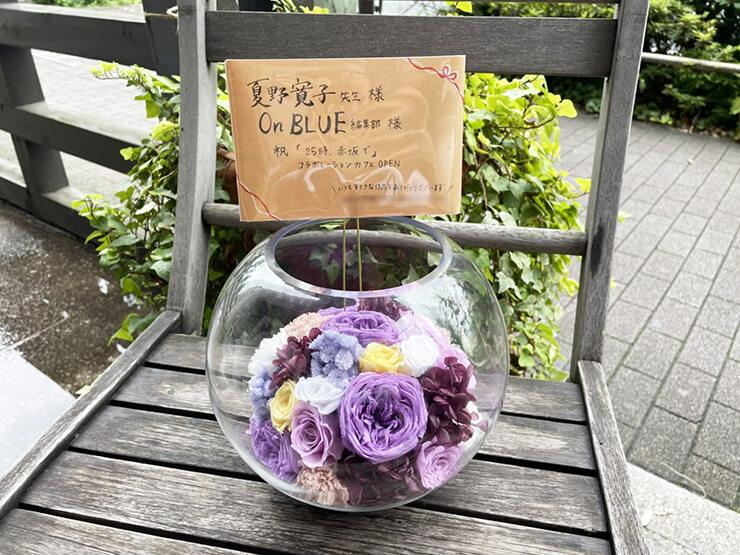 夏野寛子先生 & on BLUE編集部様の「25時、赤坂で」コラボレーションカフェ開催祝い花 @原宿emo cafe