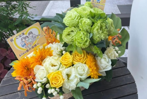 【 #ヲモヒヲカタチニプラス 】ご自宅での推し事に Allen座様 & 松田岳様の舞台『ホウム。』公演祝い花