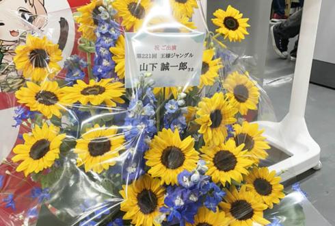 山下誠一郎様の第221回王様ジャングル出演祝い花 @名古屋インターナショナルレジェンドホール