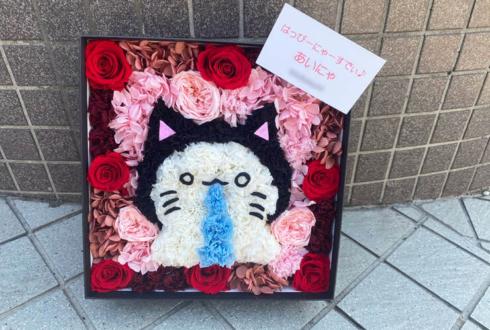 【 #ヲモヒヲカタチニプラス 】鈴木愛奈様の誕生日祝い&ライブ公演祝い花 にゃすこっとモチーフプリザーブドフラワーBOXアレンジ @IAMエージェンシー
