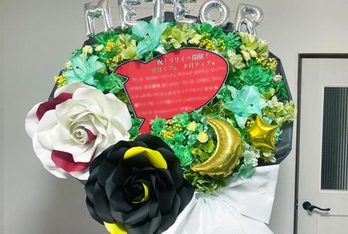 METEOR(宵月ミア 夕月ティア)様のリリースライブ公演祝いフラスタ @秋葉原MOGRA