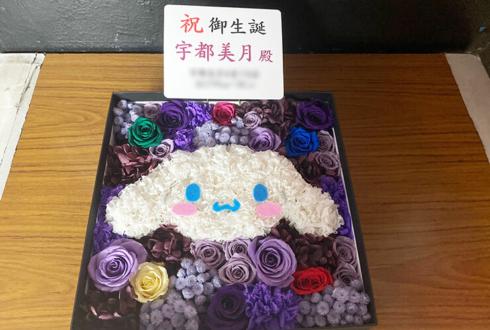 SHOCKiNG EGO 宇都美月様の生誕祭祝い花 シナモロールモチーフプリザーブドフラワーBOXアレンジ @目黒鹿鳴館